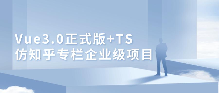 Vue3.0+TS仿知乎专栏项目