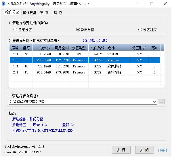 CGI-Plus v5.0.0.8增强版