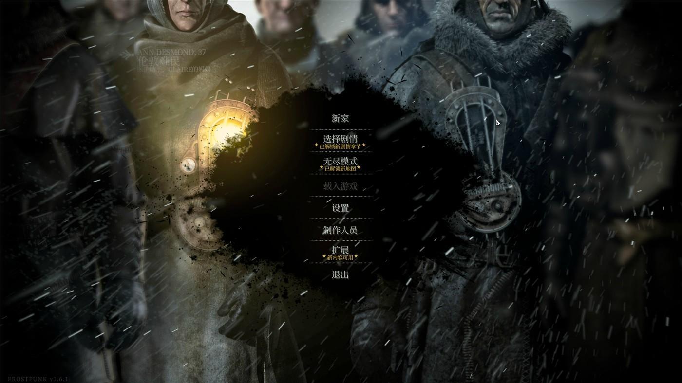 《冰汽时代》v1.6.1中文版