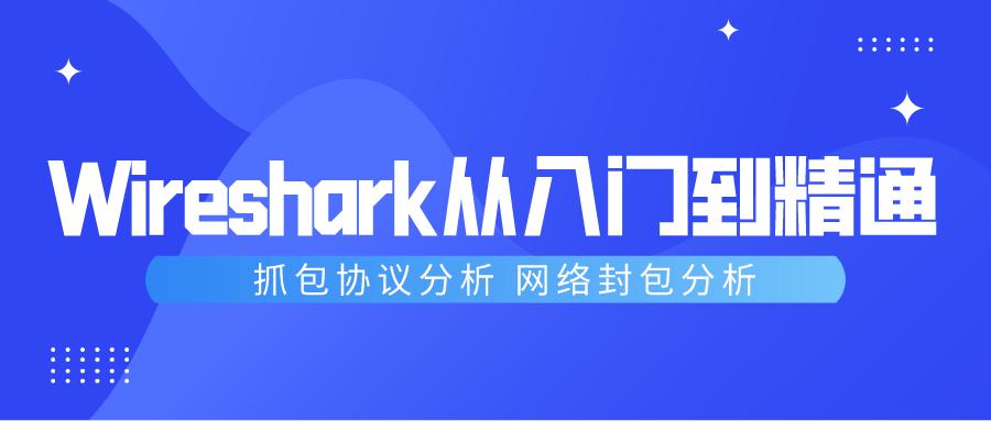 Wireshark抓包从入门到精通