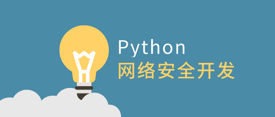 利用Python做网络安全开发