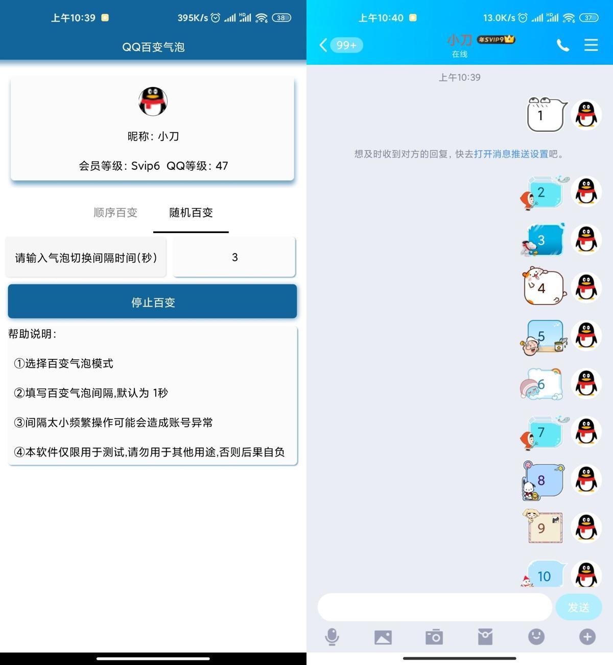 安卓QQ百变气泡v3.0 免会员