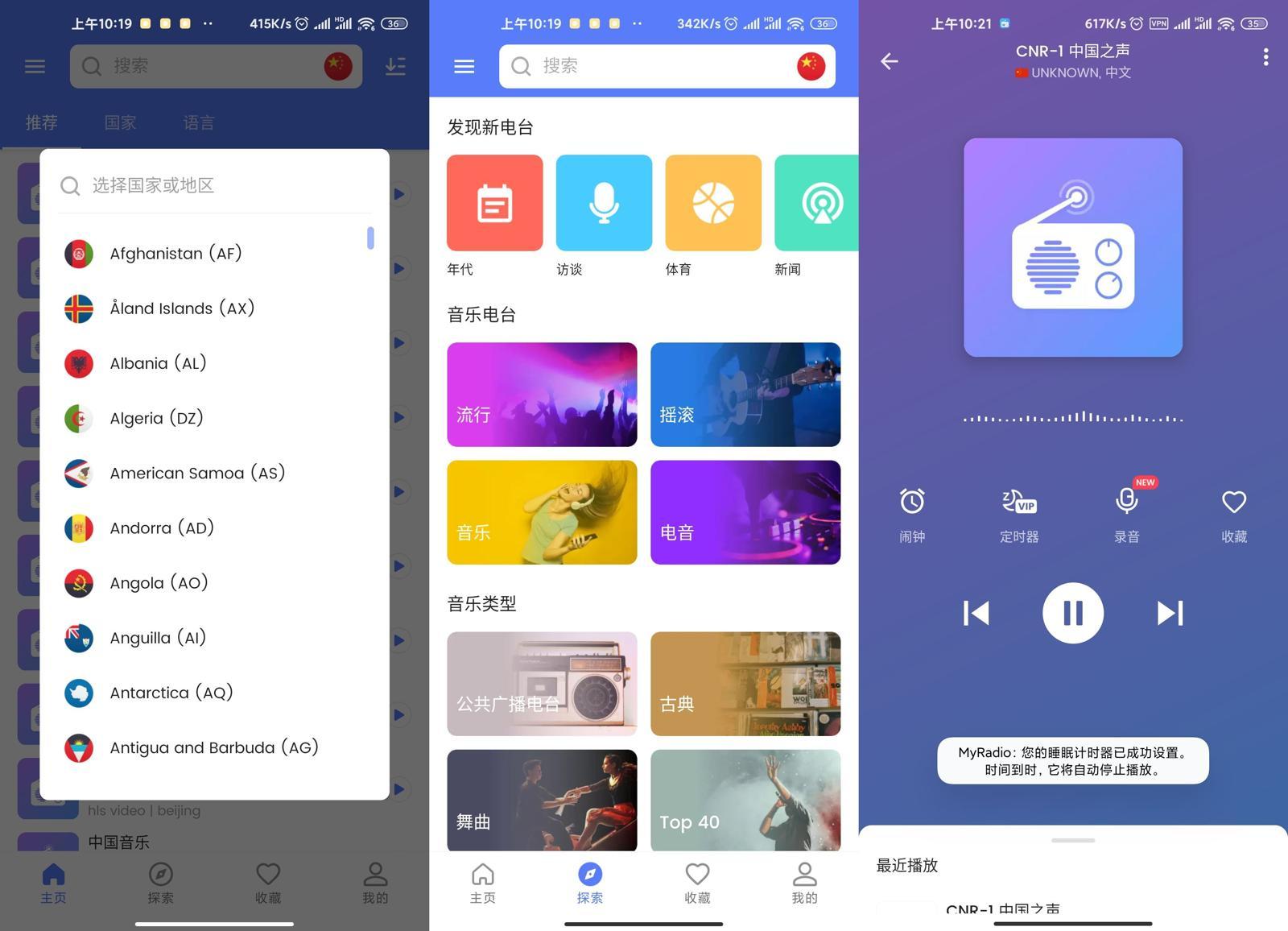 全球广播MyRadio v1.0.83