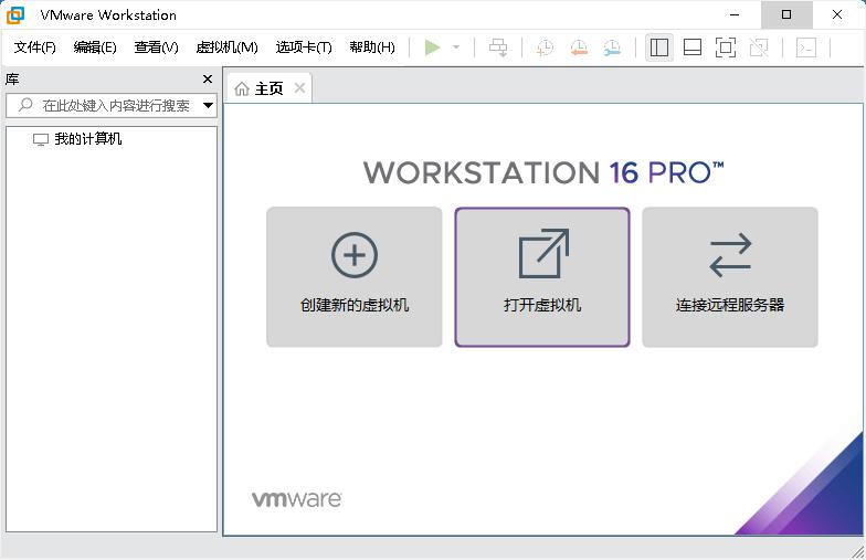 VMware虚拟机v16.1.2精简版
