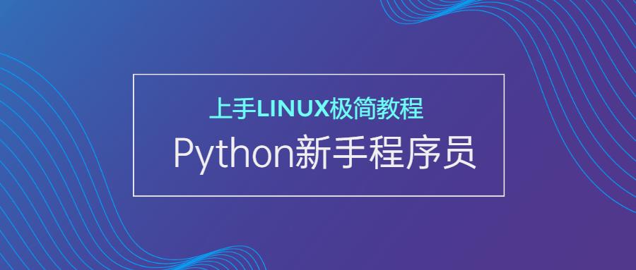 新手Python程序员上手Linux