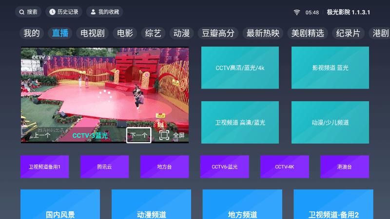 极光影院TV v1.2.1纯净版