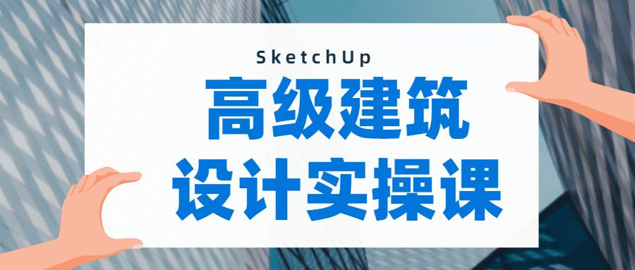 SketchUp建模:做出曲面模型