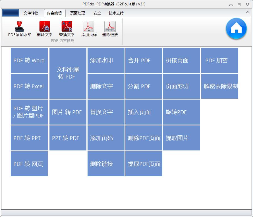 PDFdo PDF Converter v3.5