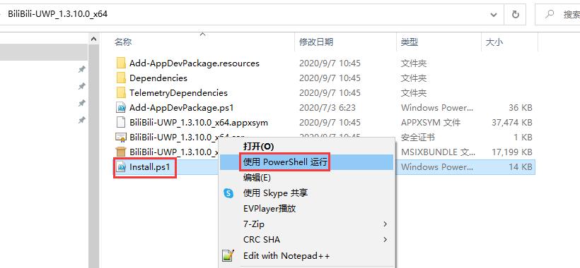 哔哩哔哩UWP版v1.3.10.0