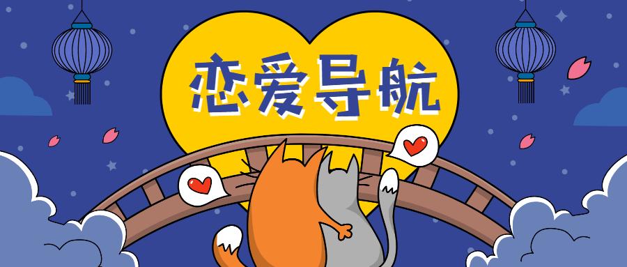 魅力男神系列之恋爱导航