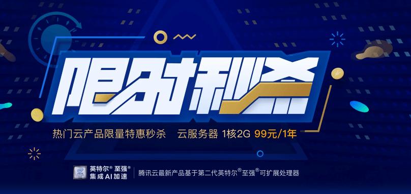 腾讯云精选服务器限时99/年