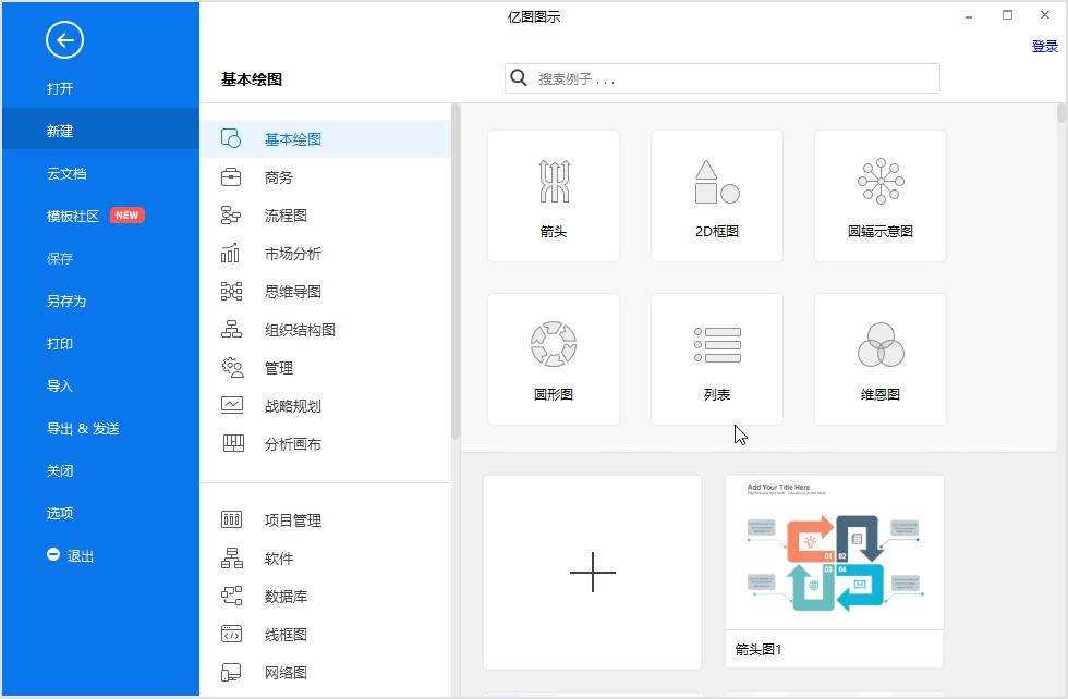 亿图图示EdrawMax v10.5.2