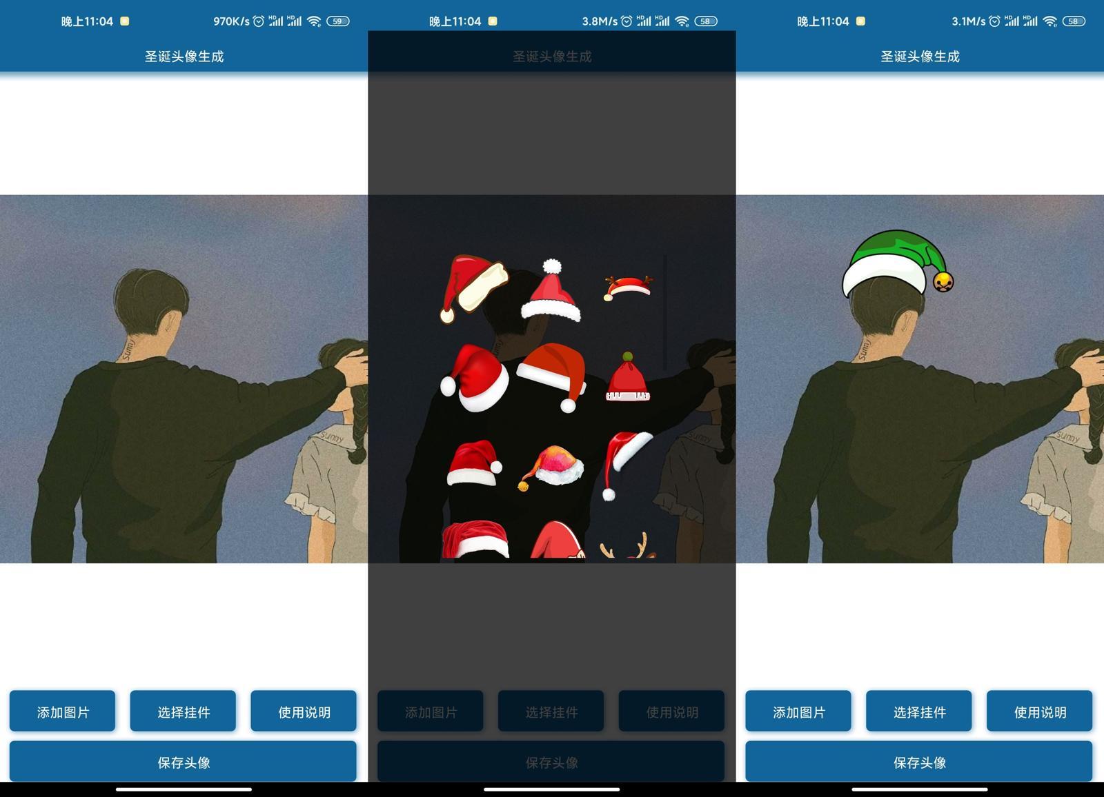 安卓圣诞节头像一键生成v1.0