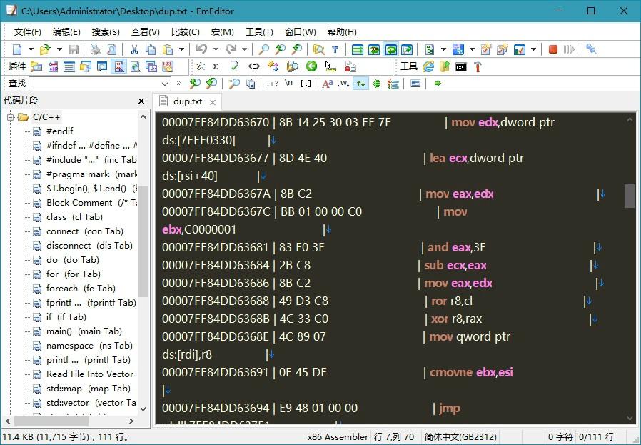 文本编辑器EmEditor v20.9.0