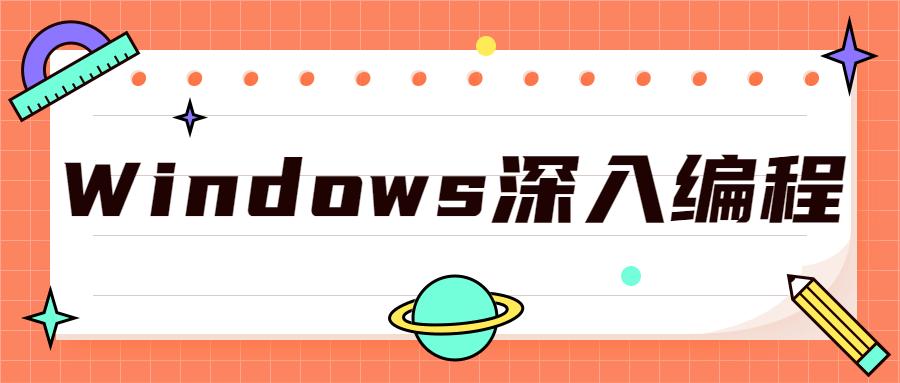 Windows深入编程全集课程