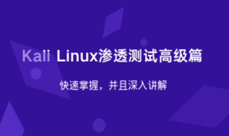 Kali Linux渗透测试高级篇