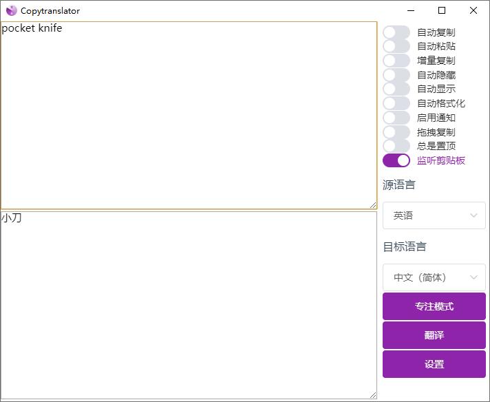 CopyTranslator v9.1.0官方版
