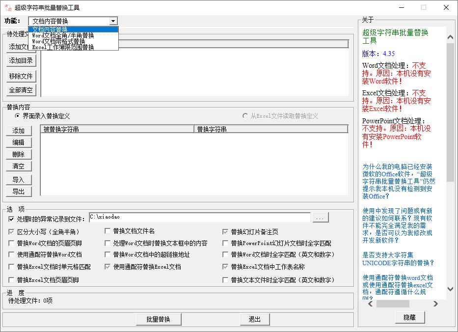 超级字符串批量替换v4.35