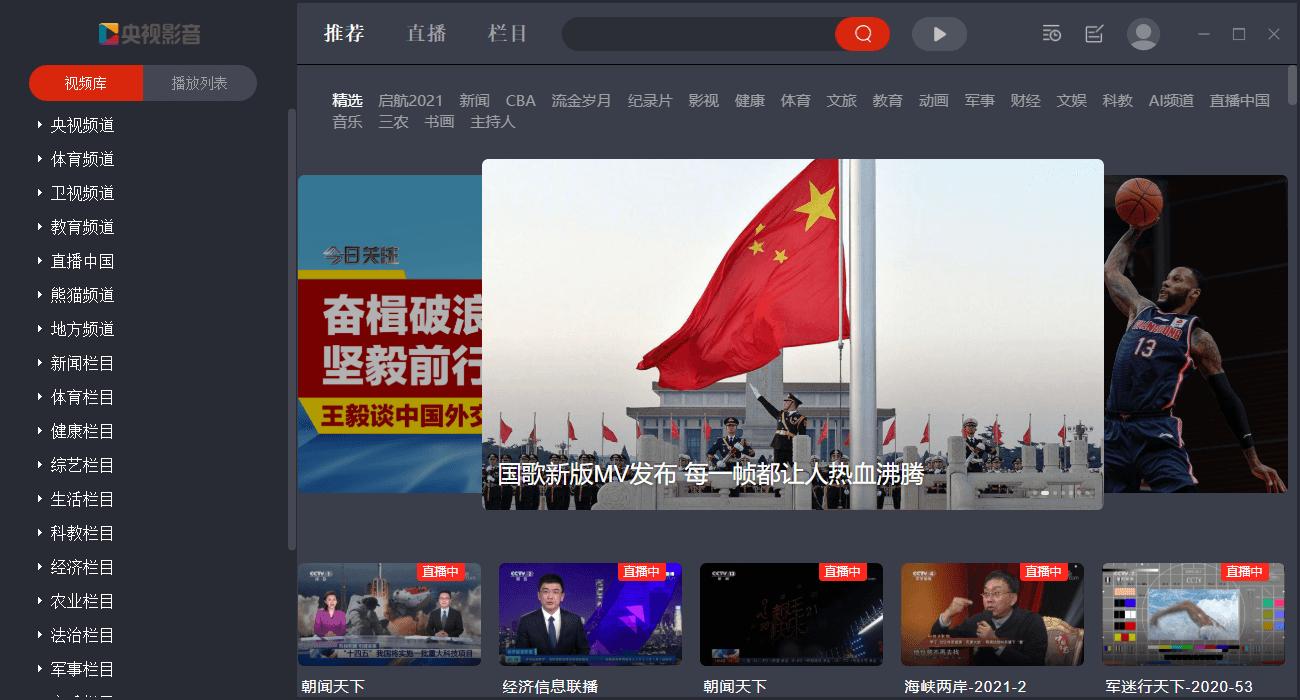 PC央视影音v4.6.8.2绿化版