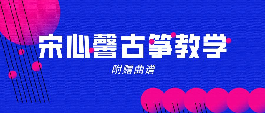宋心馨365古筝教学+曲谱
