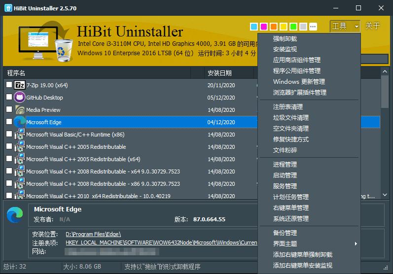 HiBit Uninstaller v2.6.10