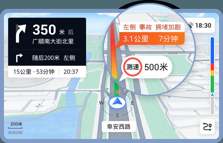 高德车机导航v5.2.0正式版