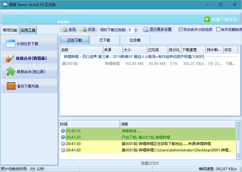 硕鼠Nano v0.4.8.10绿色版