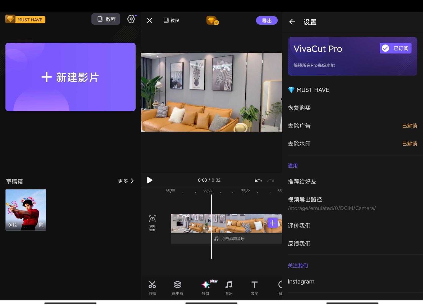 安卓VivaCut v2.3.9专业版