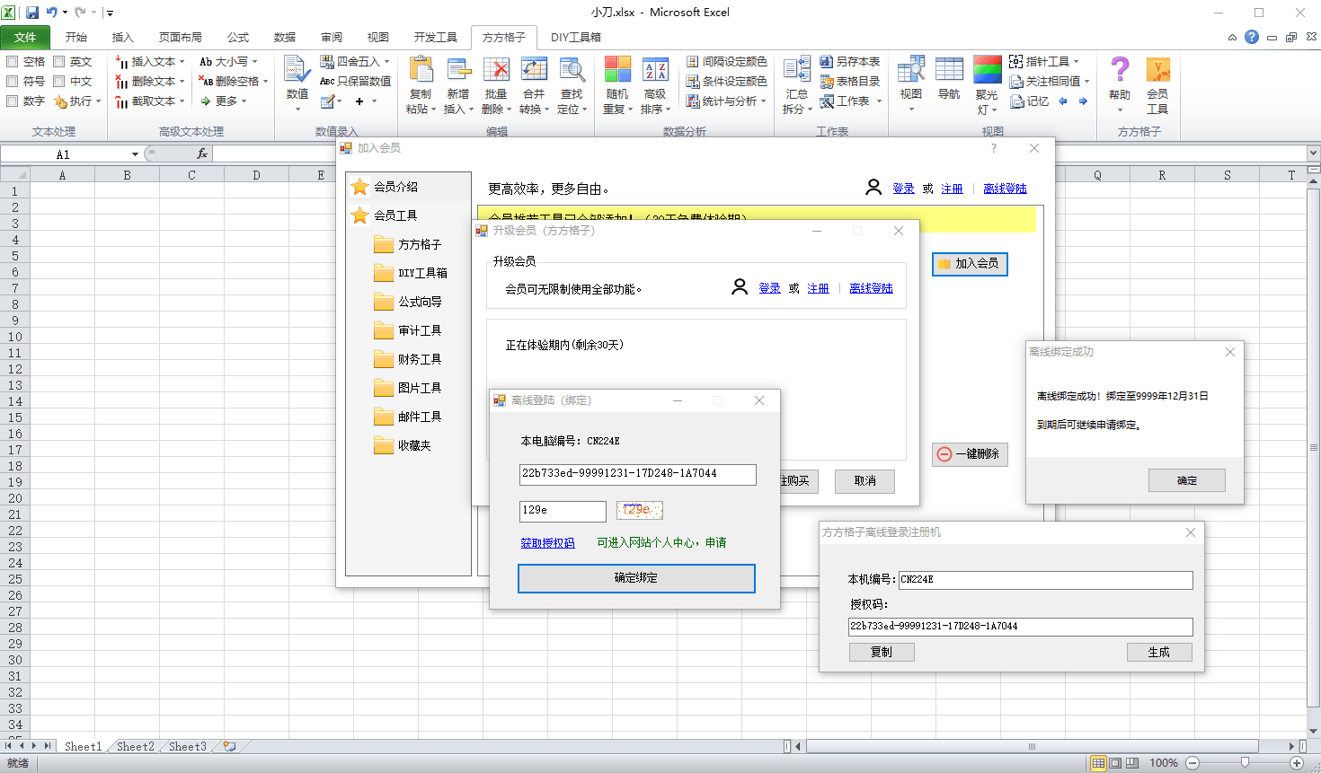 方方格子Excel工具箱v3.6.6.0