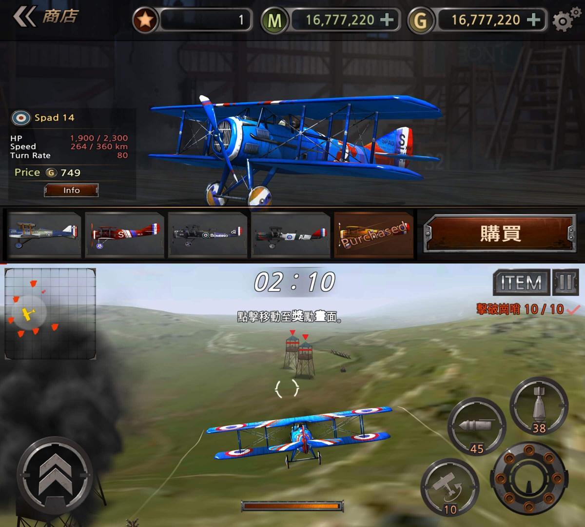 第三人称飞行游戏 世界空战