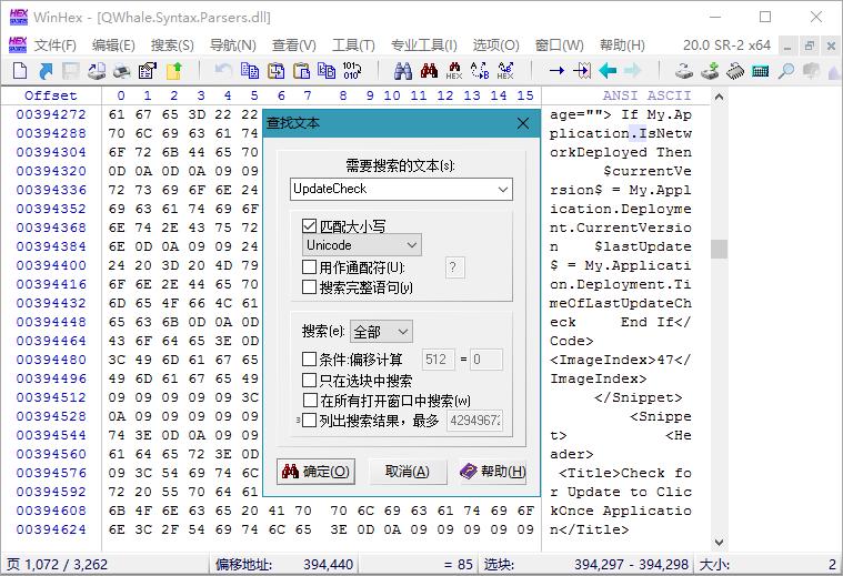 WinHex v20.3 SR-2绿色单文件版