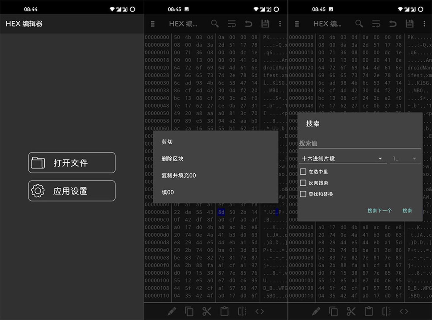 安卓Hex Editor v2.8.3汉化版
