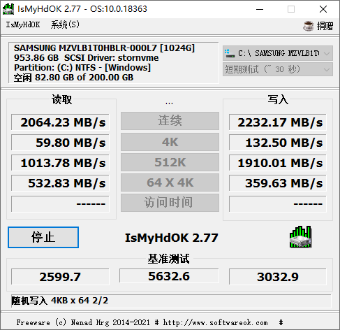 硬盘测试IsMyHdOK v3.21