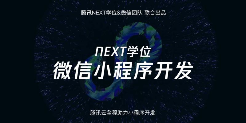 腾讯NEXT微信小程序开发