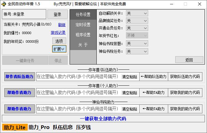 PC版京东全民自动炸年兽v1.8