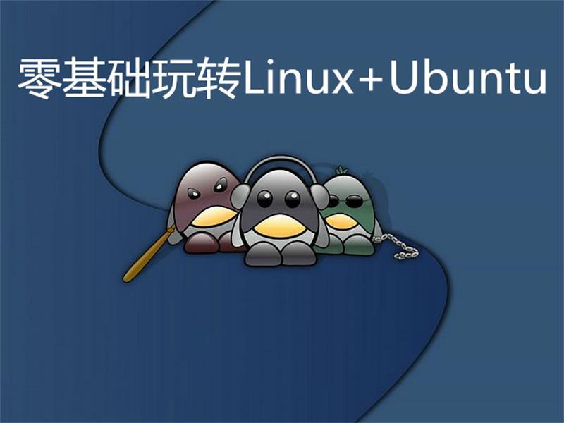 零基础玩转Linux+Ubuntu