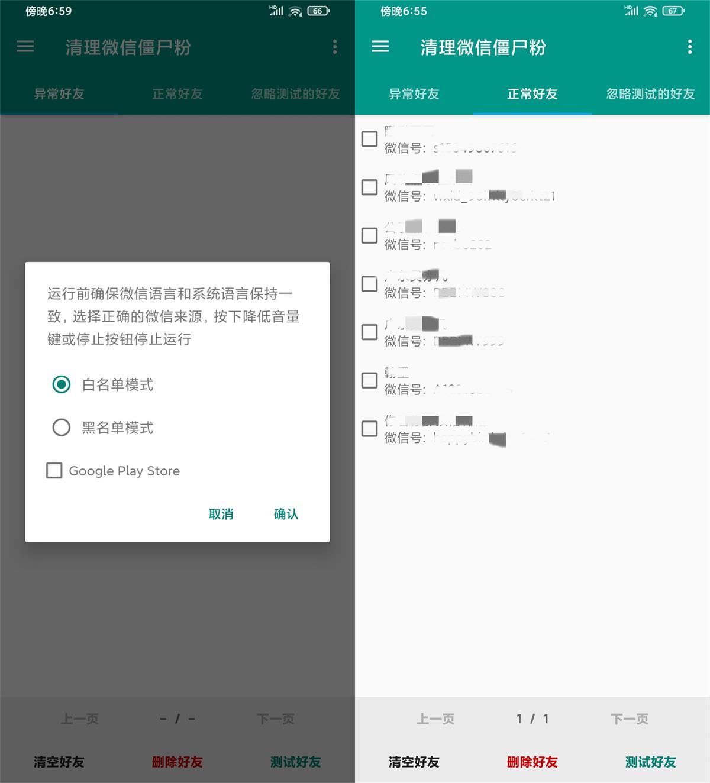 安卓微信清理僵尸粉v8.2.1