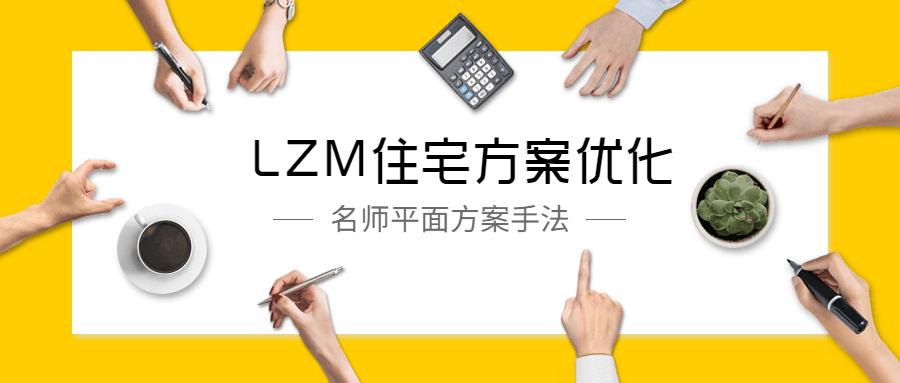 LZM住宅方案优化特训课