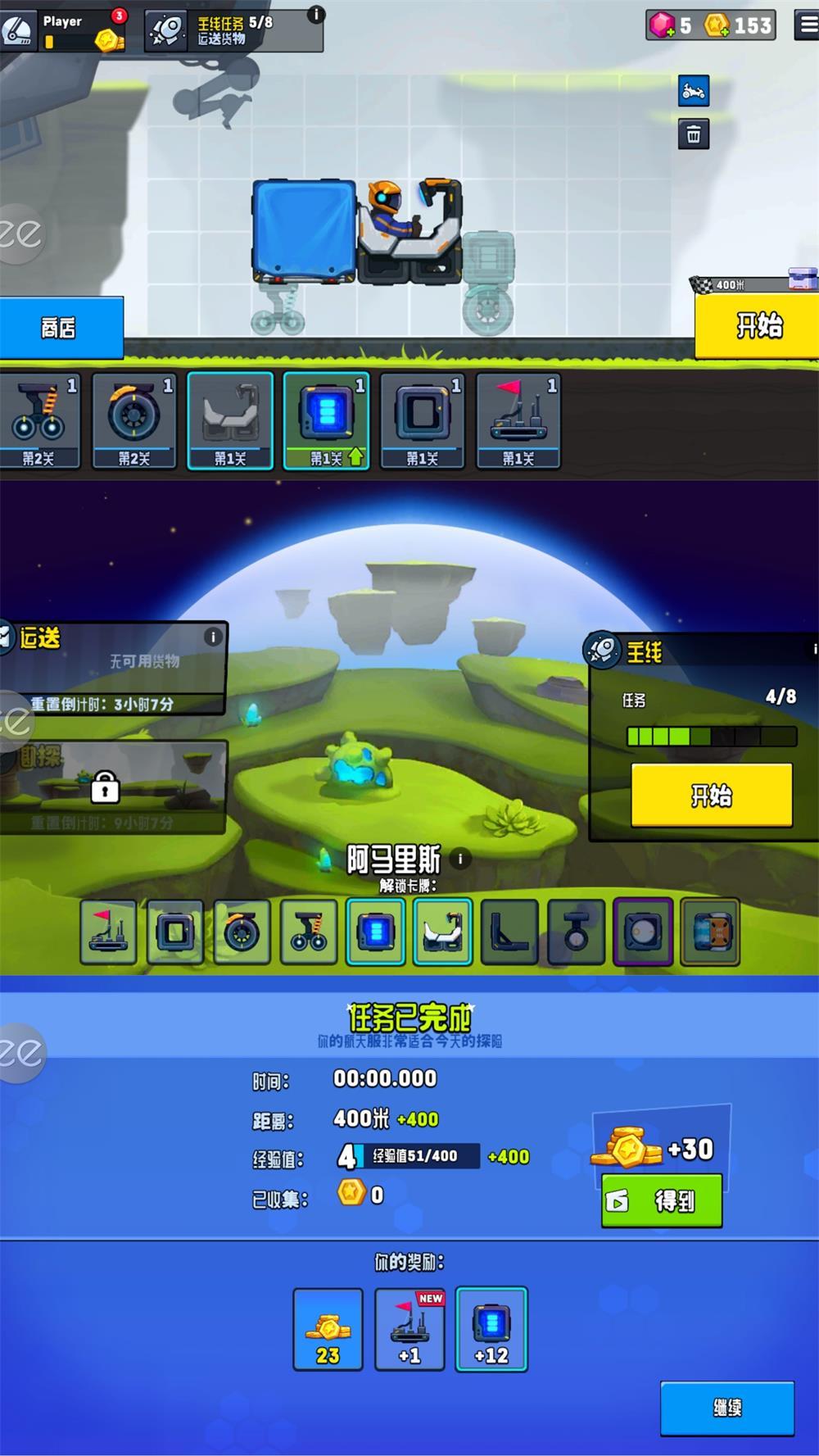 模拟驾驶游戏 越野太空车2