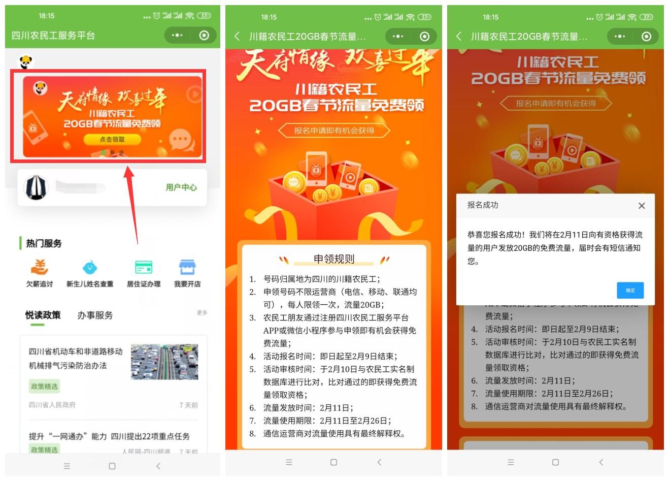 四川省三网用户领取20G流量