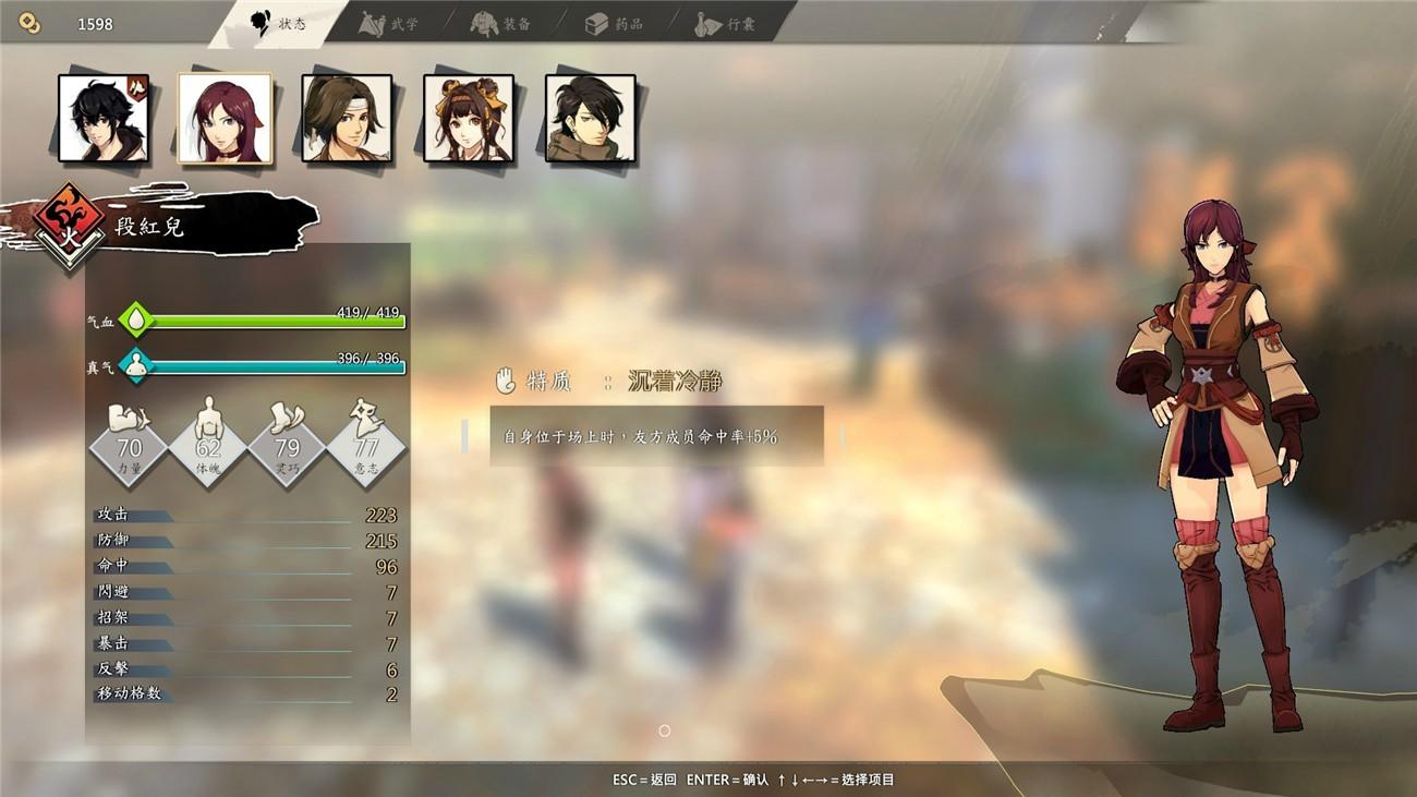 《侠之道》v2.052066111中文版