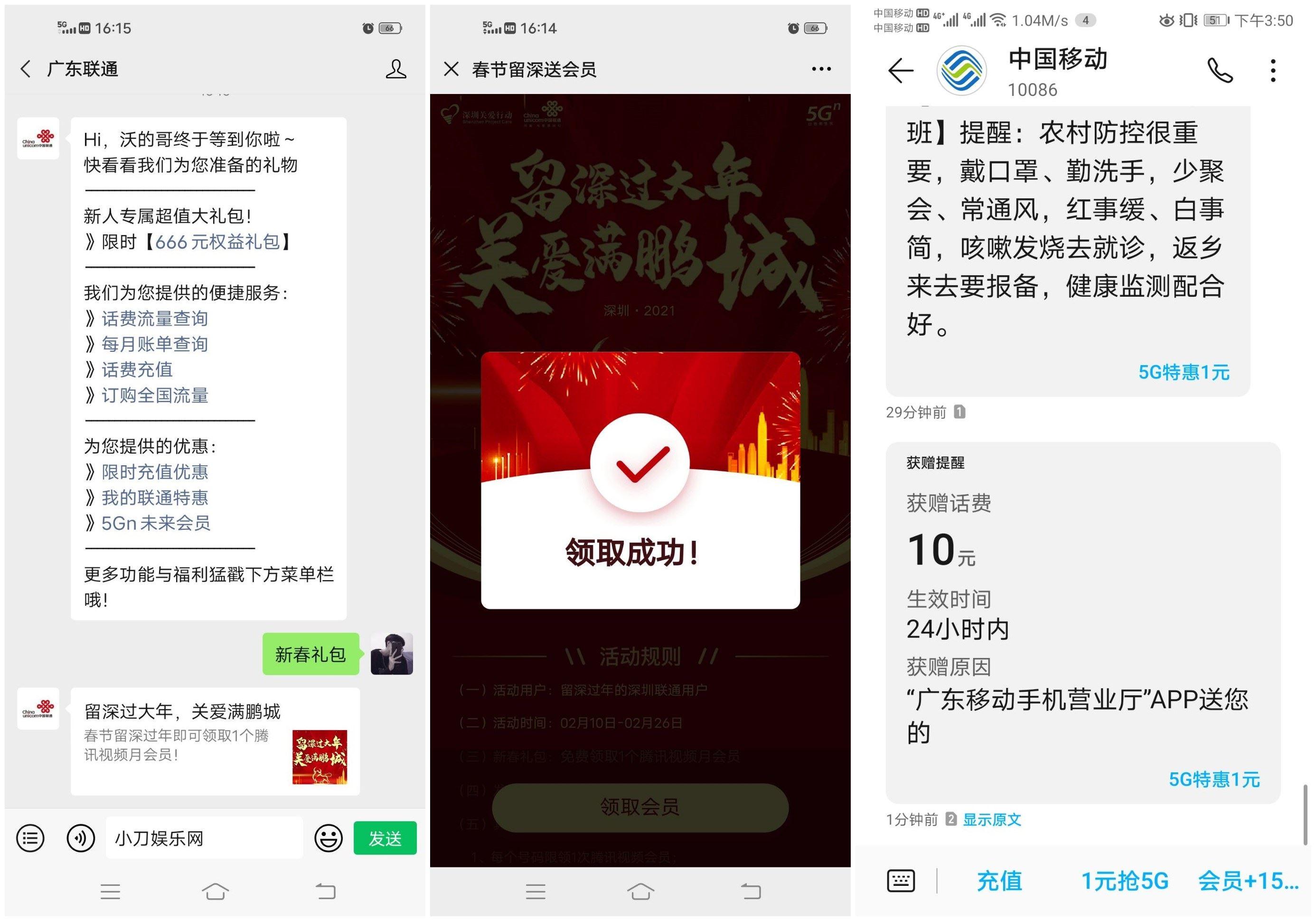 广东省三网用户领取流量话费