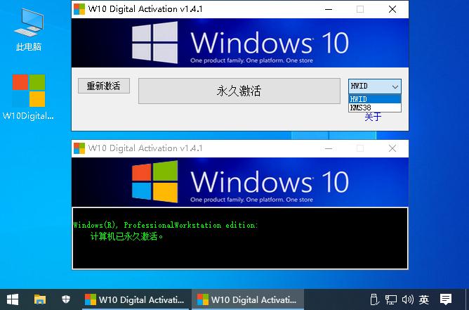 W10 Digital Activation v1.4.1