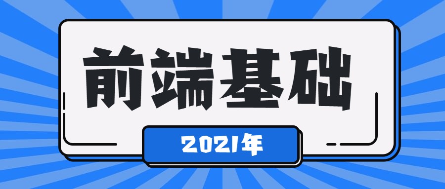 2021年最新前端基础学习课程