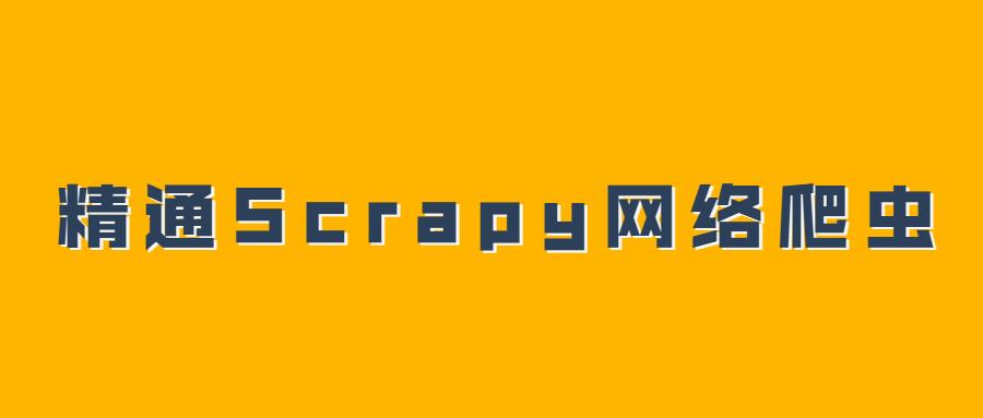 精通Scrapy网络爬虫系列视频