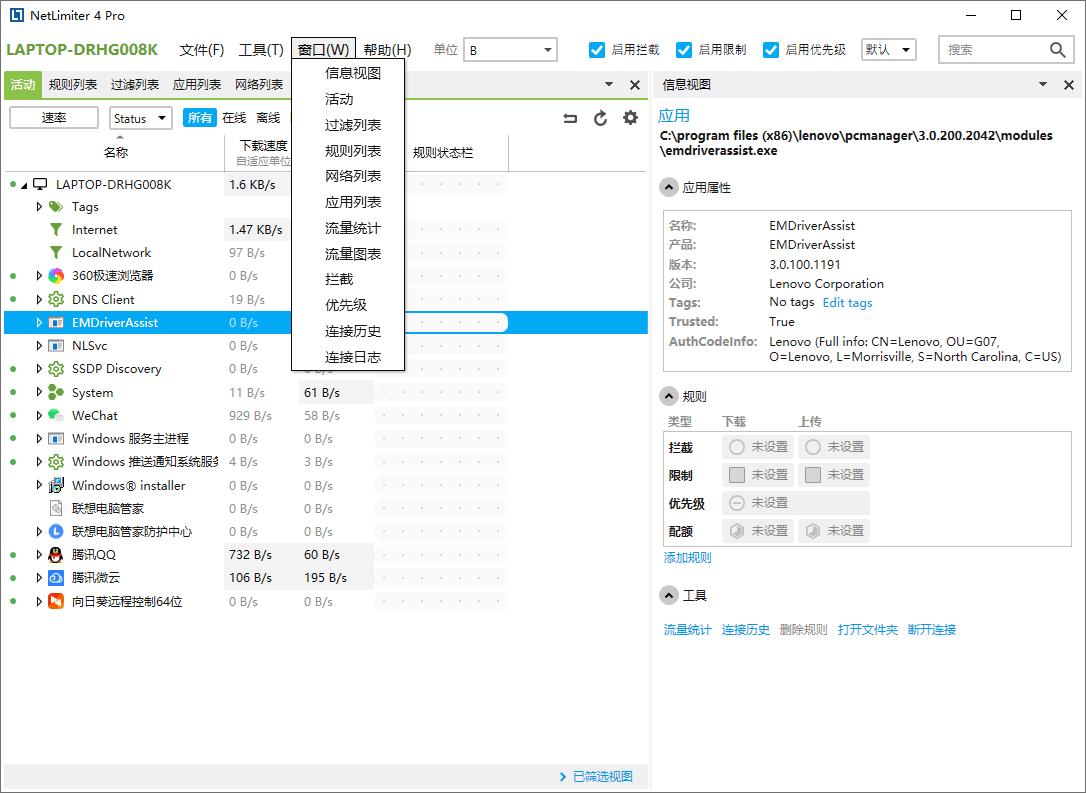 流量监测NetLimiter v4.1.8.0