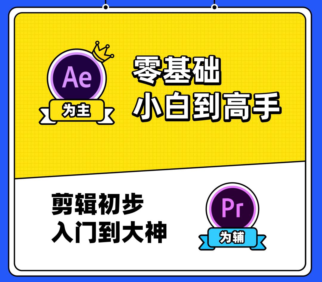 李兴兴AE+PR高能秘籍课