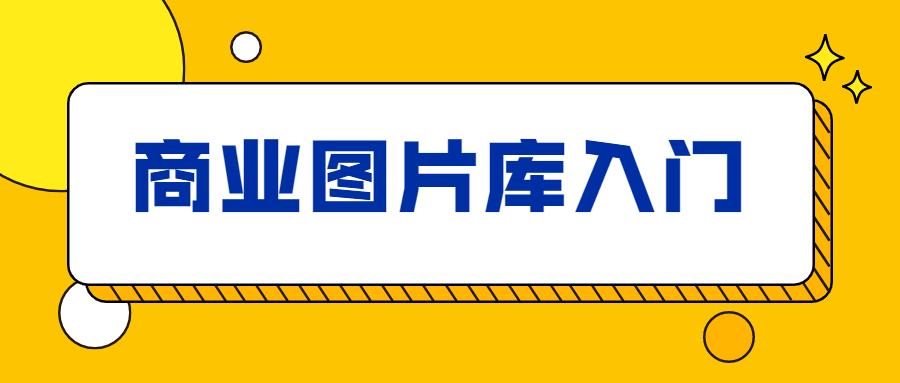 站酷海洛:商业图片库入门