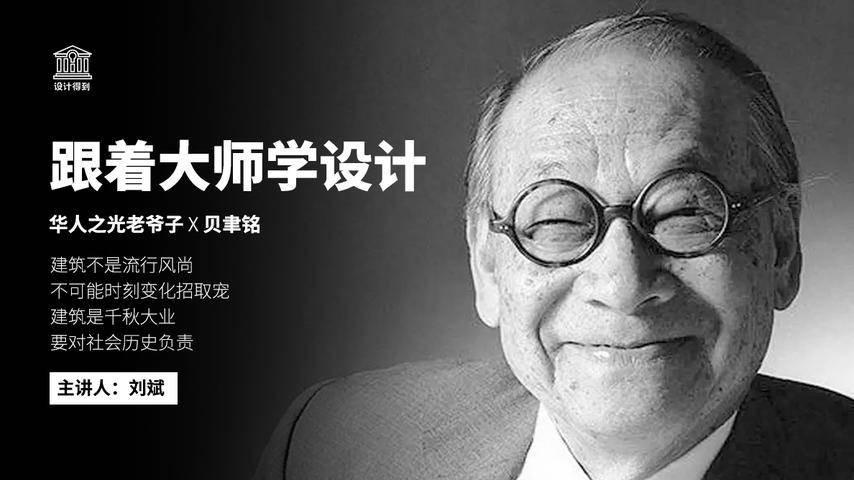刘斌:跟着大师学设计