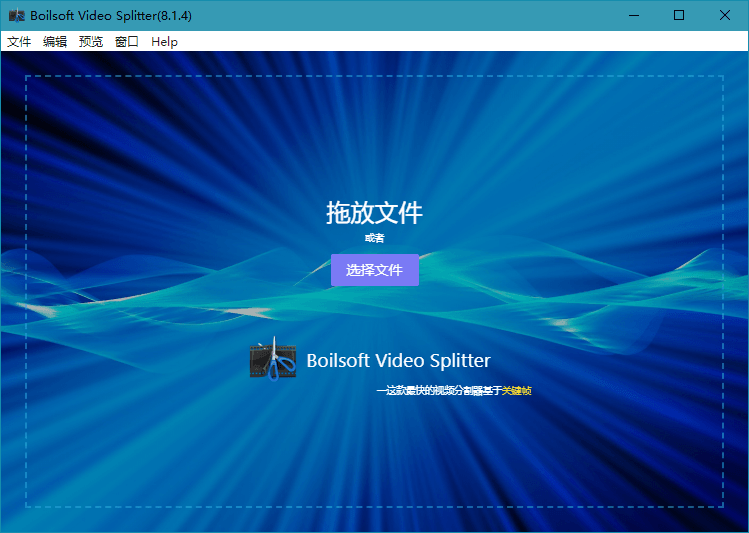 Boilsoft Video Splitter v8.1.4